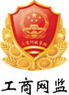 工(gong)商網(wang)監